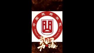 京剧系19级京器学生集体作品
